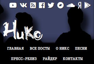 Никс, официальный сайт
